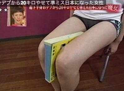 วิธีลดต้นขา