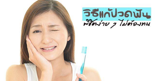วิธีแก้ปวดฟัน