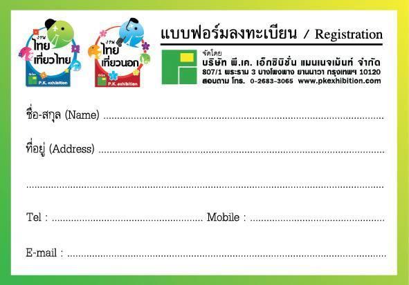 งานไทยเที่ยวไทย 2556