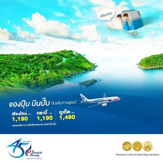 งานไทยเที่ยวไทย ครั้งที่ 28